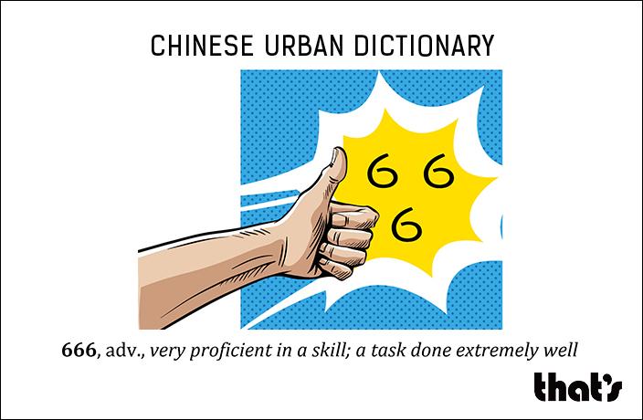 """Στην κινέζικη αργκό, """"666"""" σημαίνει """"είσαι και ο πρώτος"""" – ΒΙΝΤΕΟ"""