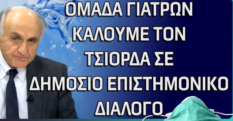 dialogos me Tsiodra