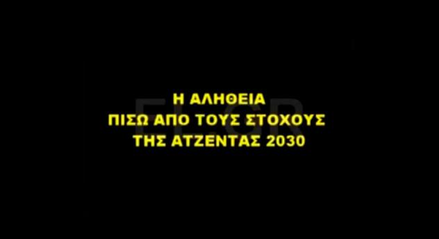 AGENDA 2030 ΔΕΙΤΕ ΤΟ ΟΛΟΙ ΔΙΑΔΩΣΤΕ ΤΗΝ ΑΛΗΘΕΙΑ
