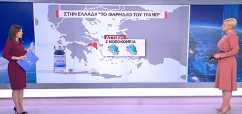 'Στην Ελλάδα το φάρμακο του Τραμπ των μονοκλωνικών αντισωμάτων- Σε ποιους και πώς θα χορηγηθεί