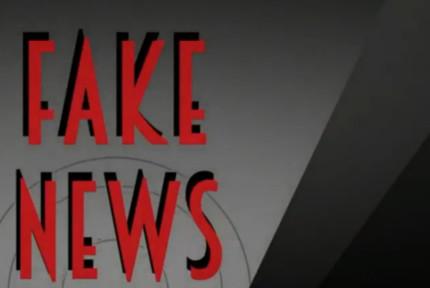 Τι είναι οι ψευδείς ειδήσεις;